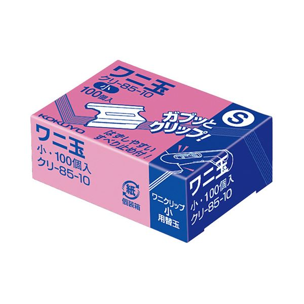 ワニクリップの補充用 モデル着用&注目アイテム コクヨ ワニ玉 小 完全送料無料 クリ-85-10 1セット 1000個:100個×10パック