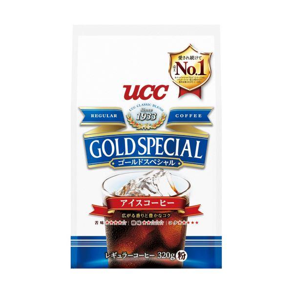 (まとめ)UCC ゴールドスペシャルアイスコーヒー 320g(粉)1セット(3袋)【×5セット】