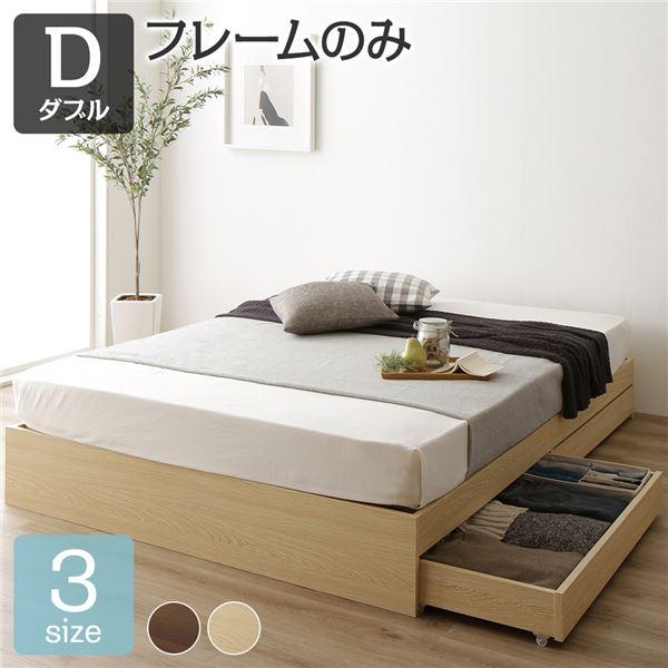 省スペース ヘッドレス ベッド 収納付き ダブル ナチュラル ベッドフレームのみ 木製 キャスター付き 引き出し付き