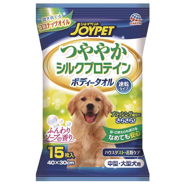 (まとめ)JOYPET つややかシルクプロテイン ボディータオル 中型・大型犬用 15枚 (ペット用品)【×40セット】