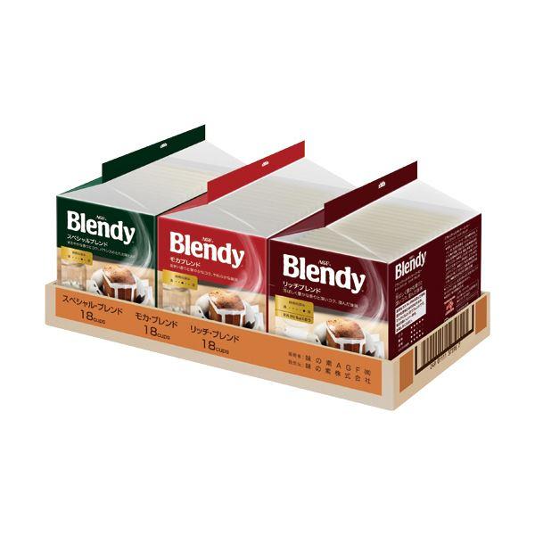 (まとめ)味の素AGF ブレンディレギュラーコーヒー ドリップパック アソート 7g 1箱(54袋)【×5セット】
