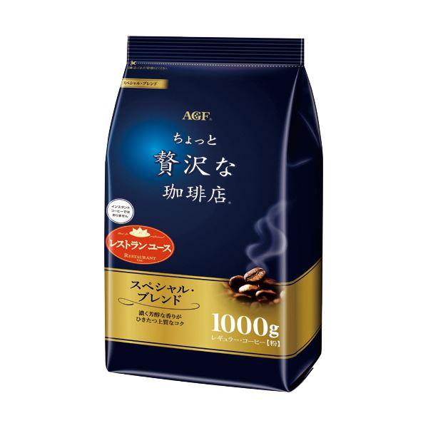 (まとめ)味の素AGF ちょっと贅沢な珈琲店レギュラーコーヒー スペシャルブレンド 1000g(粉)1袋【×5セット】