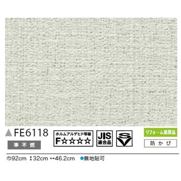 カラー 無地調 のり無し壁紙 サンゲツ FE-6118 92cm巾 20m巻