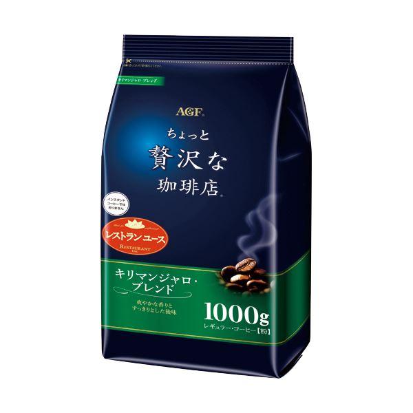 (まとめ)味の素AGF ちょっと贅沢な珈琲店レギュラーコーヒー キリマンジャロブレンド 1000g(粉)1袋【×5セット】