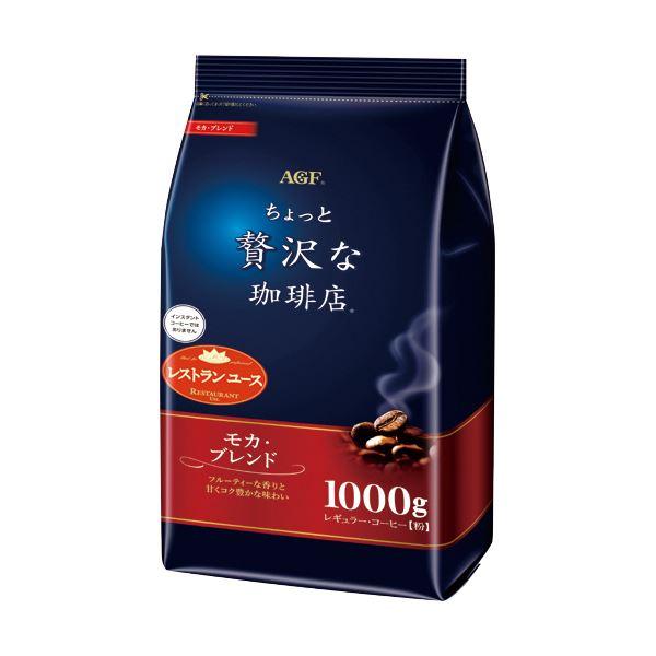 (まとめ)味の素AGF ちょっと贅沢な珈琲店レギュラーコーヒー モカブレンド 1000g(粉)1袋【×5セット】
