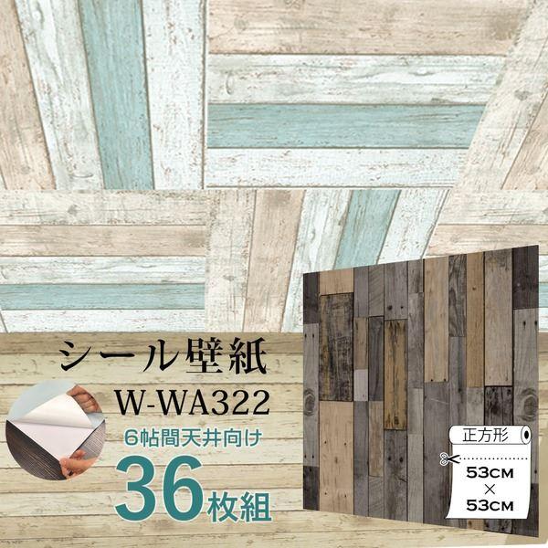 【OUTLET】6帖天井用&家具や建具が新品に!壁にもカンタン壁紙シートW-WA322オールドウッドブラウン(36枚組)【代引不可】