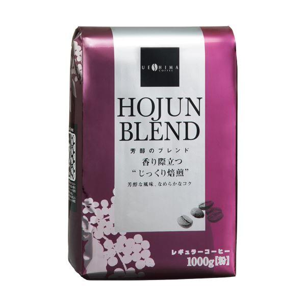 (まとめ)ウエシマコーヒー 芳醇のブレンド1kg(粉)1袋【×5セット】