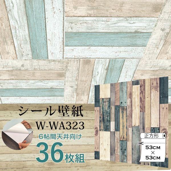 【OUTLET】6帖天井用&家具や建具が新品に!壁にもカンタン壁紙シートW-WA323グリーンミックスウッド(36枚組)【代引不可】