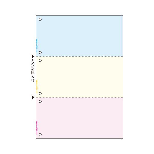 ヒサゴマルチプリンタ帳票(FSC森林認証紙) A4 カラー 3面(ブルー/クリーム/ピンク) 6穴 FSC2013W1セット(2400枚)