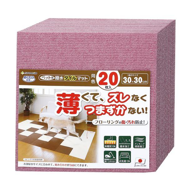 (まとめ)おくだけ吸着ペット用撥水タイルマット 同色20枚入 ローズ(ペット用品)【×12セット】