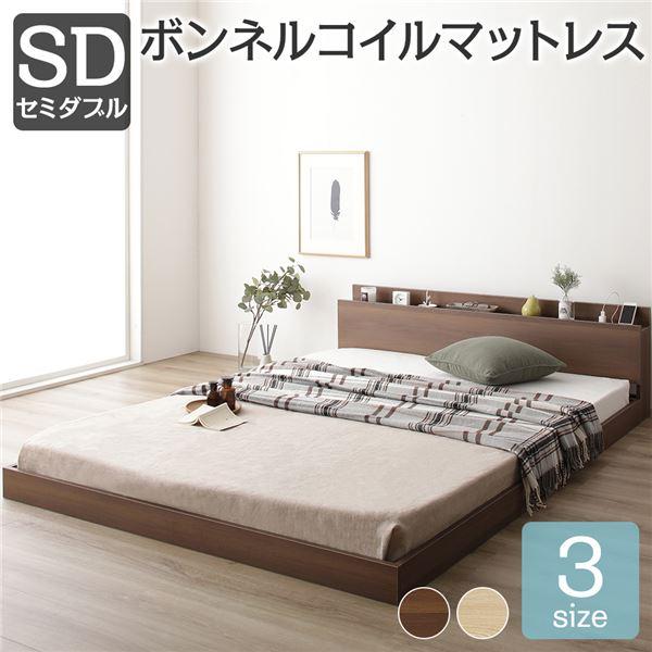 すのこ仕様 コンセント付き ロータイプ ベッド ブラウン セミダブル セミダブルベッド ボンネルコイルマットレス付き 木製ベッド 低床 棚付き 宮付き