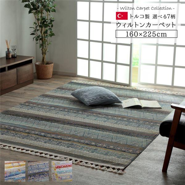 トルコ製 ラグマット/絨毯 【ボーダータイプ 約160×230cm】 折りたたみ収納可 高耐久性 オールシーズン対応 〔リビング〕