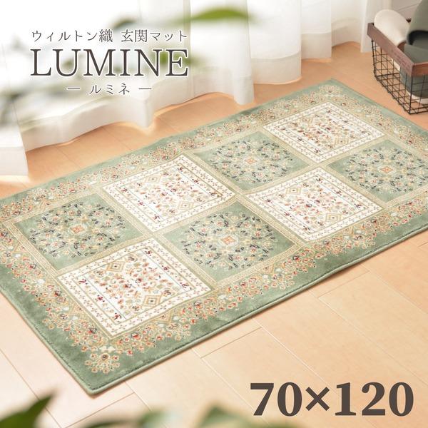 売却 国産品 シルクの様な雰囲気 レーヨン100%の玄関マット ルミネ 約70×120cm 代引不可 グリーン