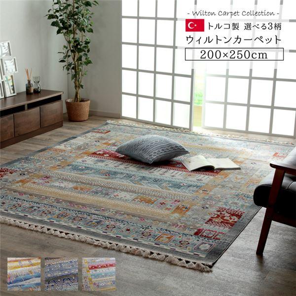 トルコ製 ラグマット/絨毯 【ボーダータイプ 約200×250cm】 折りたたみ収納可 高耐久性 オールシーズン対応 〔リビング〕