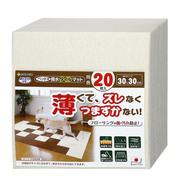 (まとめ)おくだけ吸着ペット用撥水タイルマット 同色20枚入 アイボリー(ペット用品)【×12セット】