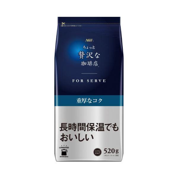 (まとめ)味の素AGF ちょっと贅沢フォーサーブ重厚なコク520g(×10セット)