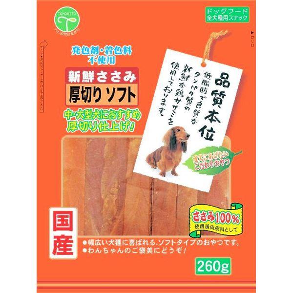 (まとめ)新鮮ささみ厚切りソフト260g (ペット用品・犬フード)【×10セット】