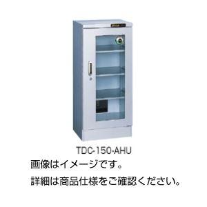 ウェット・キャビ TDC-150-AHU