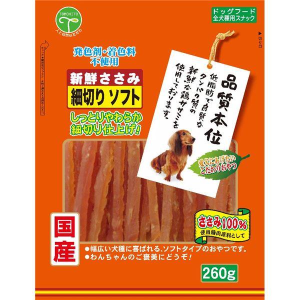 (まとめ)新鮮ささみ細切りソフト260g (ペット用品・犬フード)【×10セット】