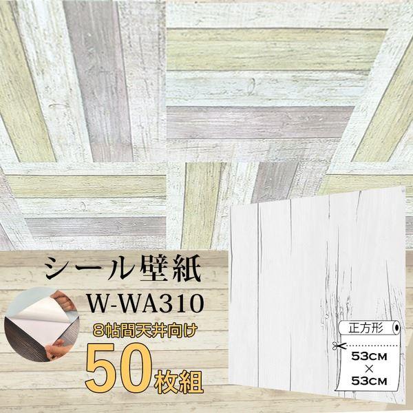【OUTLET】8帖天井用&家具や建具が新品に!壁にもカンタン壁紙シートW-WA310白アンティークウッド(50枚組)【代引不可】