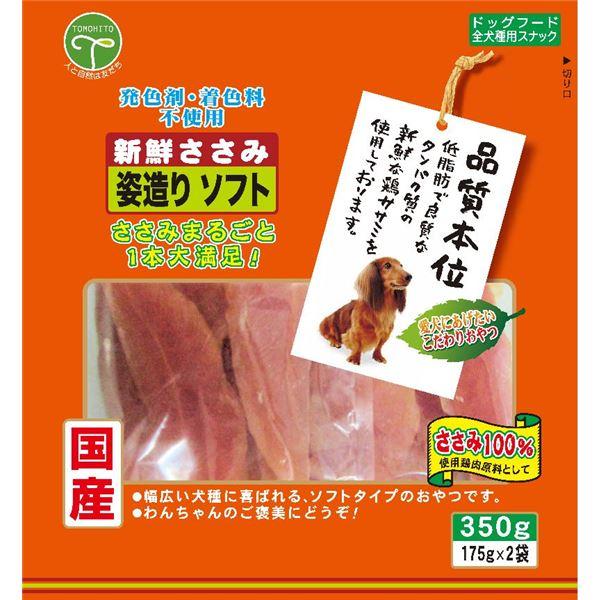 (まとめ)新鮮ささみソフト350g (ペット用品・犬フード)【×10セット】