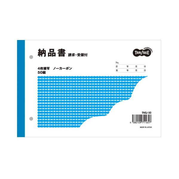 TANOSEE 納品書(請求/受領付)B6ヨコ型 4枚複写 ノーカーボン 50組 1セット(100冊)