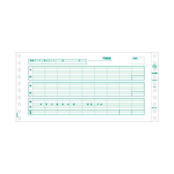 ヒサゴ 給与明細書 (密封式)262×127mm 3P SB776C 1箱(1000セット)