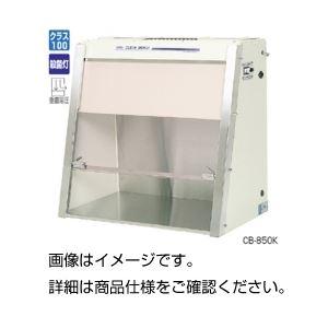 卓上型クリーンベンチCB-850K