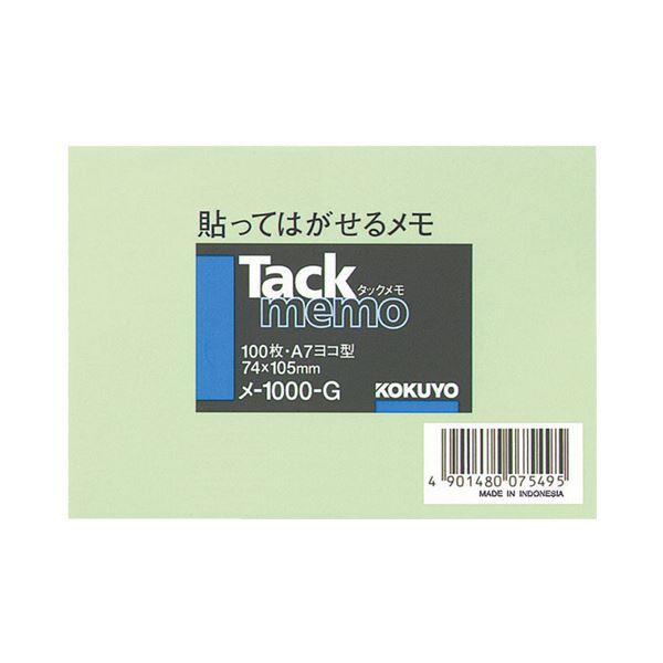 (まとめ) コクヨ タックメモ(ノートタイプ)A7ヨコ 74×105mm 緑 メ-1000-G 1冊 【×30セット】