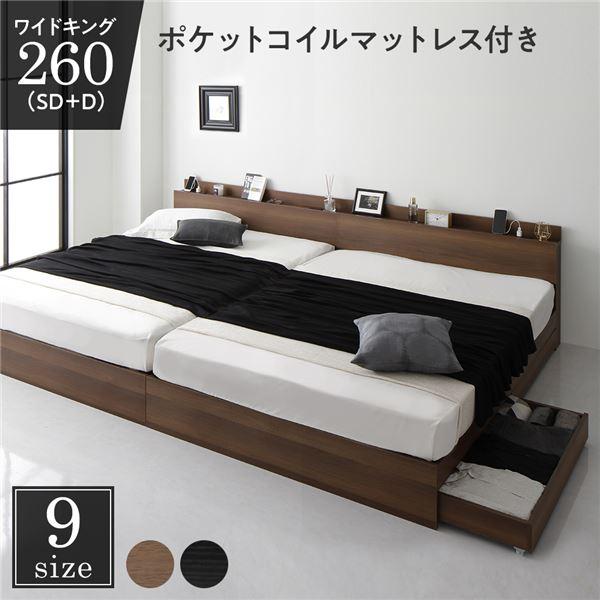 ベッド 収納付き 連結 引き出し付き キャスター付き 木製 棚付き 宮付き コンセント付き シンプル モダン ブラウン ワイドキング260(SD+D) ポケットコイルマットレス付き