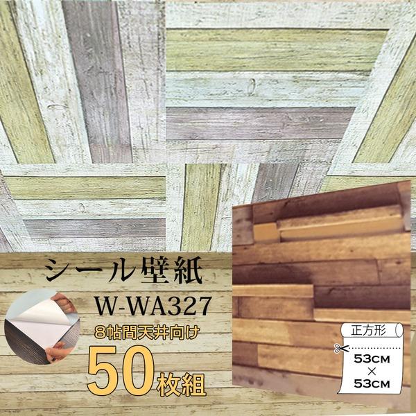 【OUTLET】8帖天井用&家具や建具が新品に!壁にもカンタン壁紙シートW-WA327木目調3Dウッド(50枚組)【代引不可】