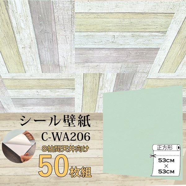【OUTLET】8帖天井用&家具や建具が新品に!壁にもカンタン壁紙シートC-WA206パステルグリーン(50枚組)【代引不可】