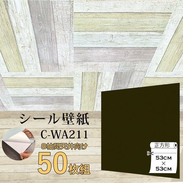 【OUTLET】8帖天井用&家具や建具が新品に!壁にもカンタン壁紙シートC-WA211カーキ色(50枚組)【代引不可】