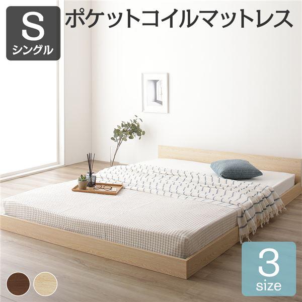 すのこ仕様 ロータイプ ベッド 省スペース フラットヘッドボード ナチュラル シングル シングルベッド ポケットコイルマットレス付き 木製ベッド 低床 一枚板