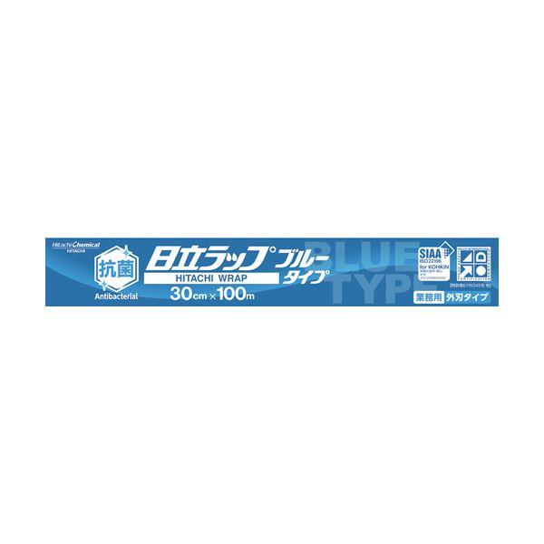 日立化成 抗菌日立ラップ ブルータイプ30cm×100m 1セット(30本)