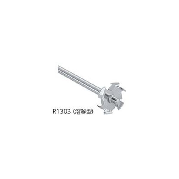撹拌羽根 R1303(溶解型)