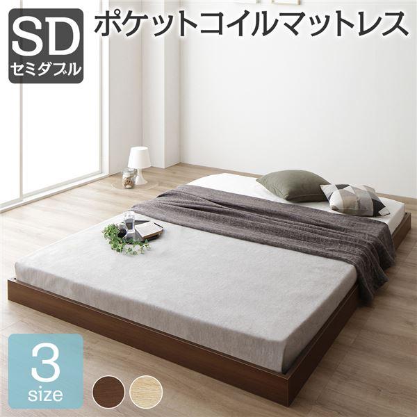 すのこ仕様 ロータイプ ベッド 省スペース ヘッドボードレス ブラウン セミダブル セミダブルベッド ポケットコイルマットレス付き 木製ベッド 低床