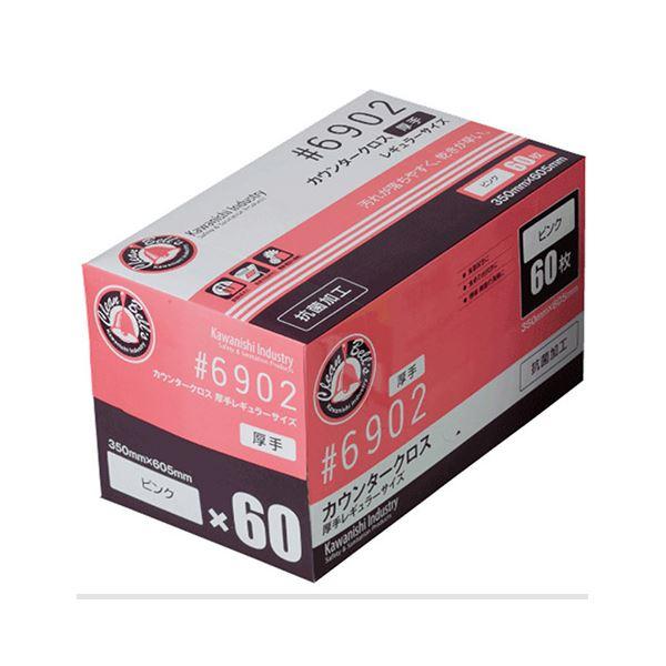 (まとめ) シモジマ 6902 カウンタークロス 厚手 ピンク 60枚【×5セット】