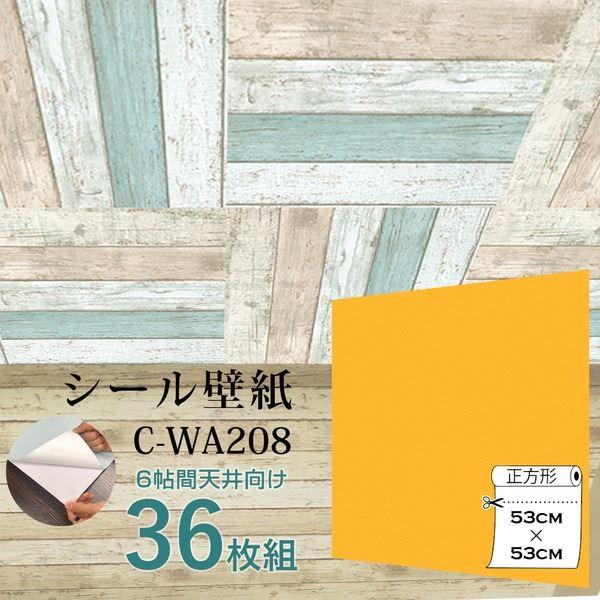 【OUTLET】6帖天井用&家具や建具が新品に!壁にもカンタン壁紙シートC-WA208オレンジ色(36枚組)【代引不可】