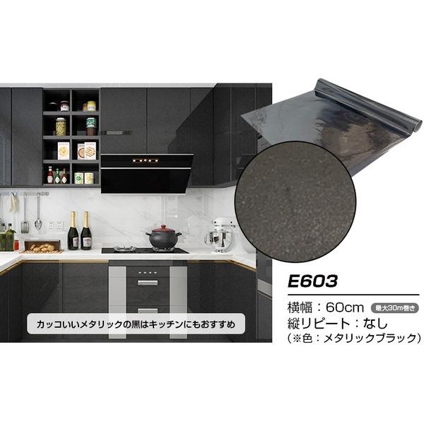 【はがせる壁紙 30m巻】ウォールデコシートワイド60cm幅 光沢が美しいメタリック 黒E603