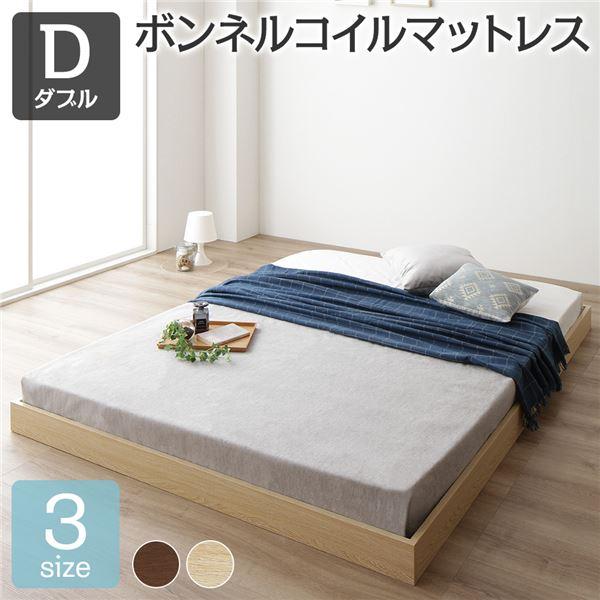 すのこ仕様 ロータイプ ベッド 省スペース ヘッドボードレス ナチュラル ダブル ダブルベッド ボンネルコイルマットレス付き 木製ベッド 低床