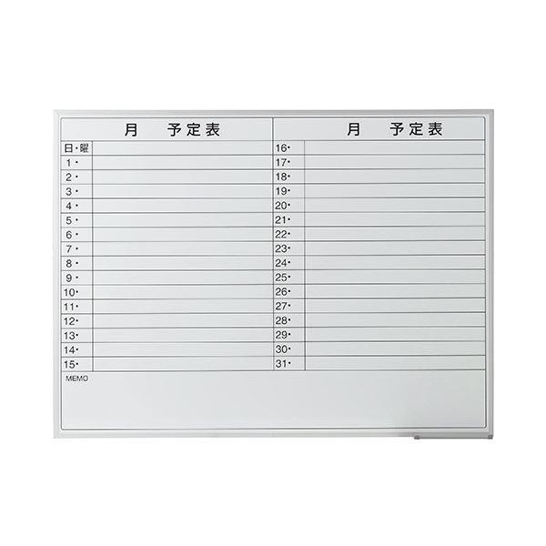 TANOSEE スケジュールボードW1200×H900mm 1枚