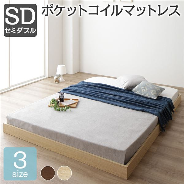 すのこ仕様 ロータイプ ベッド 省スペース ヘッドボードレス ナチュラル セミダブル セミダブルベッド ポケットコイルマットレス付き 木製ベッド 低床