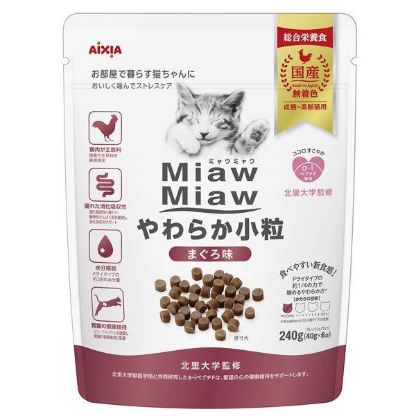 (まとめ)MiawMiaw やわらか小粒 まぐろ味 240g (ペット用品・猫フード)【×12セット】