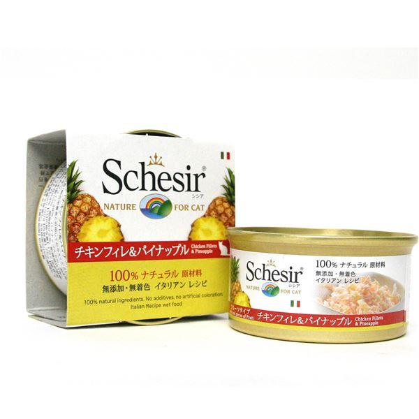 (まとめ)シシア キャットフード チキン&パイナップル75g (ペット用品・猫フード)【×56セット】