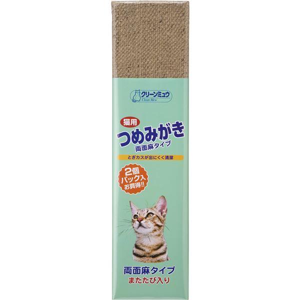(まとめ)クリーンミュウ つめみがき2個パック(ペット用品)【×18セット】