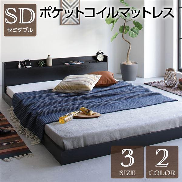 ベッド 低床 ロータイプ すのこ 木製 宮付き 棚付き コンセント付き シンプル モダン ヴィンテージ ブラック セミダブル ポケットコイルマットレス付き