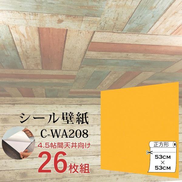 【OUTLET】4.5帖天井用&家具や建具が新品に!壁にもカンタン壁紙シートC-WA208オレンジ色(26枚組)【代引不可】