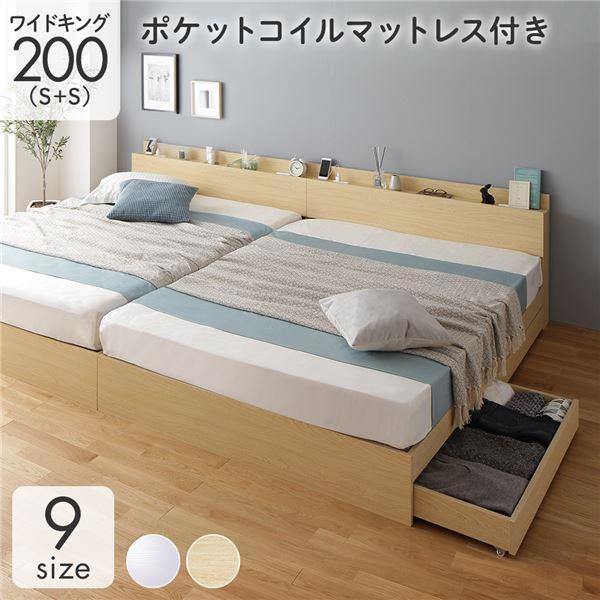 ベッド 収納付き 連結 引き出し付き キャスター付き 木製 棚付き 宮付き コンセント付き シンプル モダン ナチュラル ワイドキング200(S+S) ポケットコイルマットレス付き