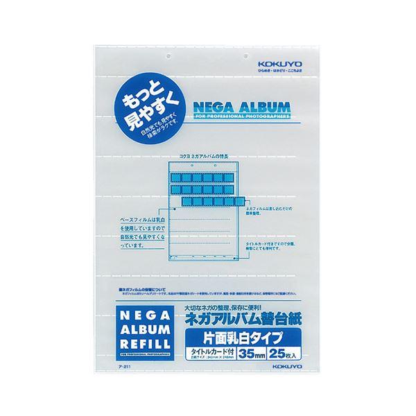 コクヨ ネガアルバム 替台紙 B4 35mm用 片面 乳白タイプ ア-211 1セット(250枚:25枚×10パック):BKワールド